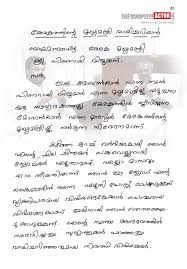 Mohanlal Blog An Open Letter to Kerala Cheif Minister 1