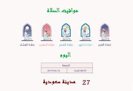 أنا يمني | مواقيت الصلاة في السعودية اليوم الجمعة 8 شعبان 1440 (27 مدينة)