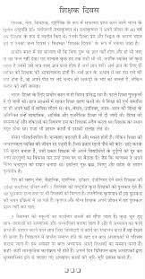 teachers day essay best teacher s day essay speech in english hindi