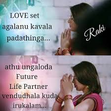Girl Quotes Images In Tamil Pin By Malathi On Malathi Tamil Love