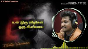 dhilip varman enake theriyavillai msia tamil al love sad status with s video