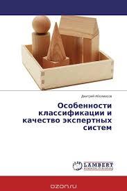 Особенности классификации минеральных продуктов в тн вэд тс  Особенности классификации минеральных продуктов в тн вэд тс курсовая описание