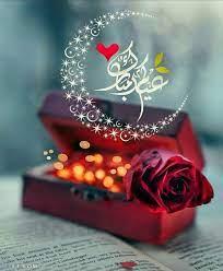 كل عام وأنتم بخير Happy Eid   الآن أحدث كروت رسائل وصور وبطاقات معايدة عيد  الفطر 2021 وأفضل كلمات وعبارات تهاني العيد - ثقفني