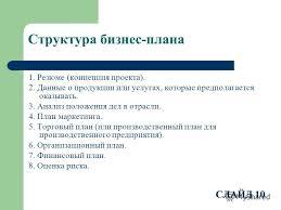 Презентация на тему ПРЕЗЕНТАЦИЯ ДИПЛОМНОЙ РАБОТЫ НА ТЕМУ  10 Структура
