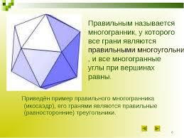 Тема реферата Правильные многоугольники Выполнила ученица  Реферат по теме математике многогранники