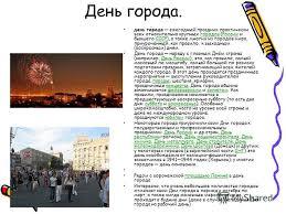 Презентация на тему Доклад на тему родной город Воронеж  2 День