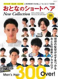 おとなのショートヘア New Collection Msムック 本 通販 Amazon