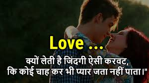 Download Wallpaper Of Love Quotes In Hindi Love Quotes With Images