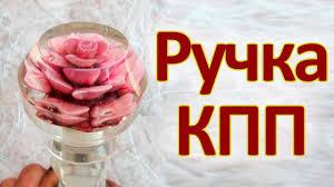 Тюнинг СССР | <b>Ручка</b> рычага <b>КПП</b> (набалдашник) - YouTube