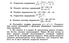 Итоговая контрольная работа по математике класс hello html m33d99d41 png