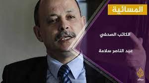 المسائية - الكاتب الصحفي عبد الناصر سلامة: أنا الآن ممنوع من الكتابة في  #مصر #المسائية