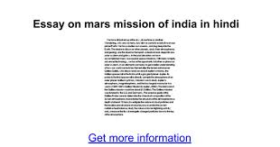 essay on mars mission of in hindi google docs