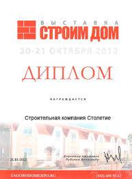 Строительная компания Столетие строительство домов и бань в СПб  Диплом строительной выставки Строим Дом