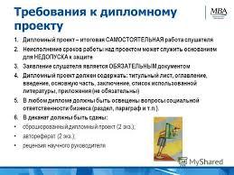 Презентация на тему Методический семинар Как бороться с  3 Требования