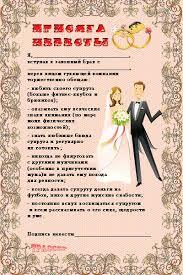 Шуточный диплом для свадьбы Присяга невесты Дипломы календари  Шуточный диплом