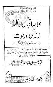 dr allama iqbal urdu blog allama iqbal
