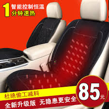 winter car plush car seat heating electric heating charged with rear seat warm single and double