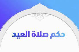 حكم صلاة العيد عند المذاهب الأربعة - تريندات