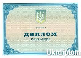 com купить проведенный диплом ВУЗа Украины  Диплом бакалавра 2011 2014