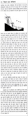 essay on ldquo science as a curse rdquo in hindi