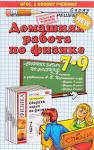 гдз по физике сборник задач 7-9 класс лукашик 2015
