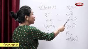 Singular To Plural In Gujarati એકવચન અન બહવચન Learn Gujarati Grammar Singular Plural