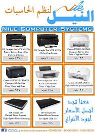 تحميل تعريف طابعة كانون canon mg2440. Nile Computer Systems Posts Facebook