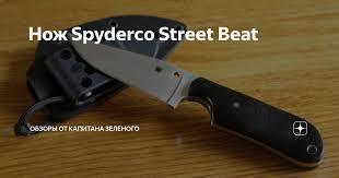 <b>Нож Spyderco Street Beat</b>   Обзоры от Капитана Зеленого ...