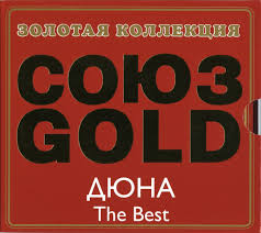 дюна союз gold the best