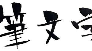 第73回素人でもぱっと見いい感じに見える筆文字の書き方ヒロノブ