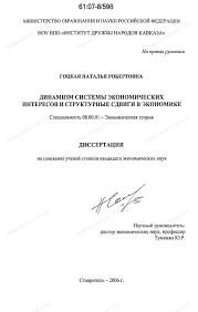Диссертация на тему Динамизм системы экономических интересов и  Диссертация и автореферат на тему Динамизм системы экономических интересов и структурные сдвиги в экономике