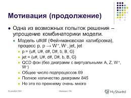 Презентация на тему Использование программы comphep для  4 26 декабря 2003Шамардин
