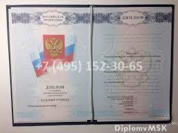 Купить диплом колледжа в Москве Диплом колледжа 2007 2010 года