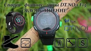 Спорт-фитнес-<b>часы</b> DT.<b>NO</b>.<b>1 F13</b> ОБЗОР и МНЕНИЕ - YouTube