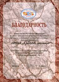 Средства спасения МЧС Награды дипломы сертификаты Диплом МЧС России за активное участие в международной выставке Средства спасения 95