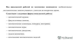 Презентация на тему ДИПЛОМНАЯ РАБОТА по теме Олимпиада по  18 Под внеклассной работой по математике