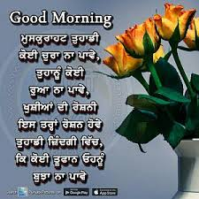 Good Morning Punjabi Quotes Best Of GoodMorning Punjabi Photos 24 Shayari Desi Comments Picture Status