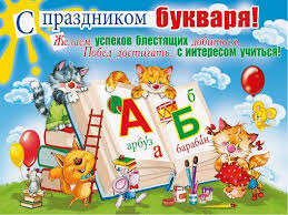Дипломы и грамоты на праздник букваря праздник азбуки С праздником букваря
