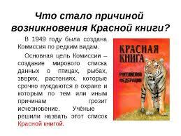 Проект на тему quot Красная книга quot класс Что стало причиной возникновения Красной книги В 1949 году была создана Ком