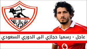 اخبار الزمالك اليوم   عاجل رسميا أحمد حجازي الى الدوري السعودي على قناة  الزمالك