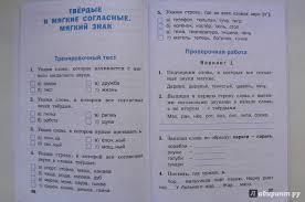 из для Русский язык класс Проверочные и контрольные работы  Четвертая иллюстрация к книге Русский язык 2 класс Проверочные и контрольные работы ФГОС