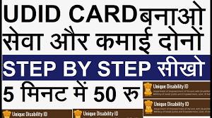 स व और कम ई द न new udid card renew udid card apply for lost udid card