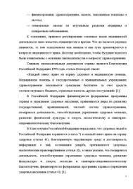 База охраны здоровья населения России Реферат Реферат База охраны здоровья населения России 6