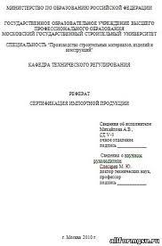 Сертификация импортной продукции Все для МГСУ Учебный портал  Сертификация импортной продукции