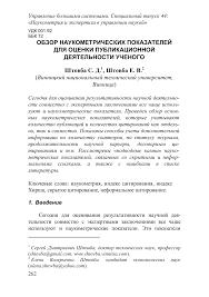 Обзор наукометрических показателей для оценки публикационной  Обзор наукометрических показателей для оценки публикационной деятельности ученого pdf available