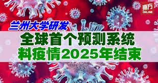 新冠肺炎】全球首个预测系统料疫情2025年结束| 国际| 東方網馬來西亞東方日報