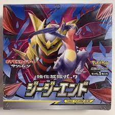Pokemon TCG Japanese Sun & Moon GG End (SM10a) Booster Box – PokeWayne