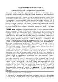 Оценка Чеченского конфликта реферат по истории скачать  Оценка Чеченского конфликта реферат 2013 по истории скачать бесплатно Конфликт политическая система Чечни политические россия военная