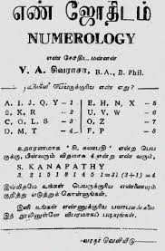 Tamil Numerology Letter Numbers Tamil Numerology Alphabet