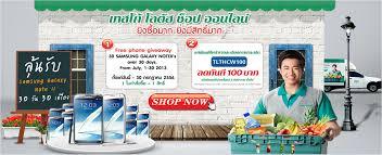 แจกคูปอง Tesco Lotus Online อีก 100 บาท - ทุกเรื่องโปรโมชั่น ที่อัพเดทที่สุด